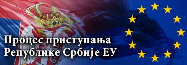 Процес приступања Републике Србије ЕУ